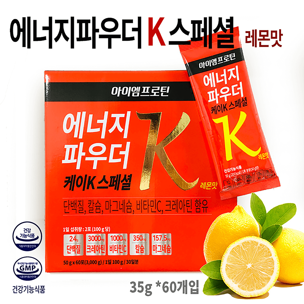 Sak 에너지파우더K스폐셜 35g(60개입)